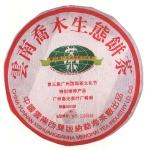 2003-云南乔木生态青饼-301生