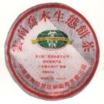 2003-云南乔木生态熟饼-301熟