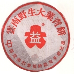 2003-云南野生大叶青饼(大中字)-301生
