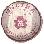 2003-紫大益7572-309熟