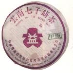 2003-紫大益甲级红带青饼-生