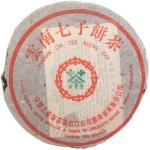 1994-94熟饼(茶业)-熟