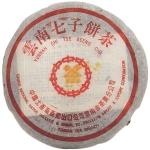 1996-96橙印(橙中橙)-生
