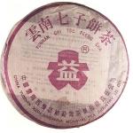 2003-紫大益青饼(粗R版)-301生
