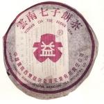 2003-紫大益青饼(细R版)-301生