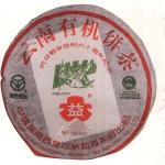 2004-抗日战争胜利60周年纪念熟饼-401熟