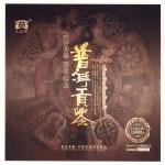 2004-勐海茶厂开张纪念普洱贡茶-生