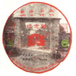 2004-勐海茶厂职工纪念青饼-401生