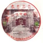 2004-勐海茶厂职工纪念熟饼-401熟