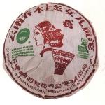 2004-乔木生态女儿贡沱-401熟
