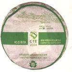 2004-首届中国茶叶博览会纪念饼-401生