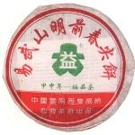 2004-易武山明前春尖(极品茶)-401生