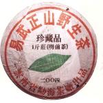 2004-易武正山(野生茶1斤莊)-401生