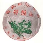 2004-易武正山(野生茶特级品沱)-401生