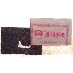 2004-玫瑰大益普洱茶砖(特级)-401熟