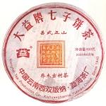 2005-大益七子饼茶(易武正山乔木古树茶)-501生