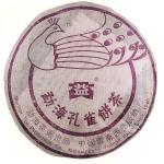 2005-勐海孔雀饼茶-501生