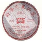 2005-勐海之星饼茶(珍品)-502熟