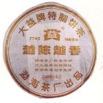 2005-越陈越香(7742)-501生