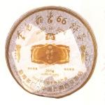 2006-金色韵象66饼茶(366克)-601生