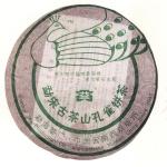 2006-勐宋古茶山孔雀饼茶-601生