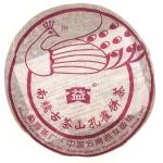 2006-南糯古茶山孔雀饼茶-601生