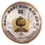 2006-品味66(勐海茶厂创立66周年纪念饼茶)-601生