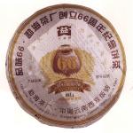 2006-品味66(勐海茶厂创立66周年纪念饼茶)-601熟