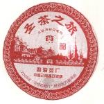 2006-圣茶之旅(从勐海到日喀则)-601熟