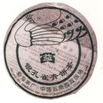 2006-银孔雀青饼茶-601生