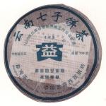 2006-云南七子饼茶(2006年云南省稻田养鱼工作会议纪念饼)-601生