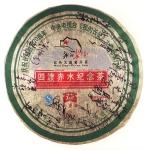 2006-长征英雄套组(1936-2006四渡赤水纪念茶)-601生