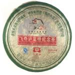 2006-长征英雄套组(飞夺泸定桥纪念茶)-601生