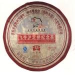 2006-长征英雄套组(飞夺泸定桥纪念茶)-601熟