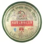 2006-长征英雄套组(跨越雪山草地纪念茶)-601生