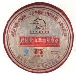 2006-长征英雄套组(跨越雪山草地纪念茶)-601熟