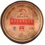 2006-长征英雄套组(胜利大会师纪念茶)-601生