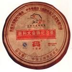2006-长征英雄套组(胜利大会师纪念茶)-601熟