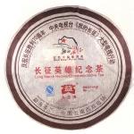 2006-长征英雄套组(长征英雄纪念茶)-601熟