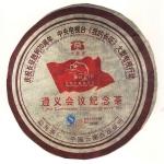 2006-长征英雄套组(遵义会议纪念茶)-601熟