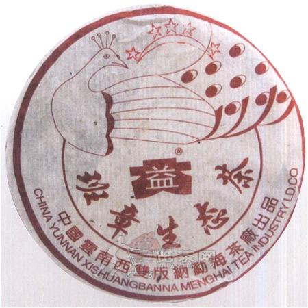 2003-班章生态孔雀5星青饼-生