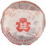 1997-97红大益青饼-生