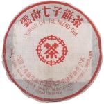 1997-97红印青饼(大口中)-生