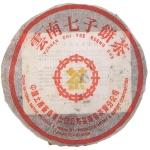 1997-97黄印青饼(小口中)-生