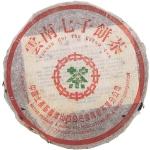 1997-97青饼(繁体厂内飞)-生