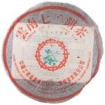 1997-97水蓝印熟饼-熟