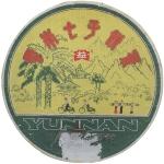 1997-勐海七子饼礼盒(97版)-生