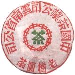 1997-乔木老树圆茶-生