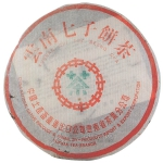 1998-98水蓝印熟饼(小票版)-熟
