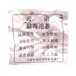 1999-勐海红带沱(茶厂版100克)-生